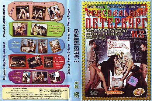 порно фильм сексуальный петербург 3