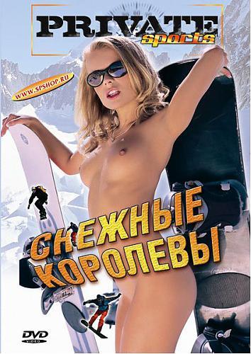 porno-filmi-snezhnaya-koroleva